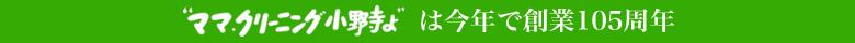 「ママ.クリーニング小野寺よ」は今年で創業105周年